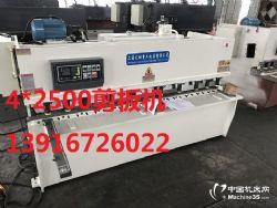 供应数控剪板机4X2500