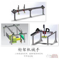 桁架機械手 二軸至五軸 五軸+五軸雙系統 示教系統 數控系統