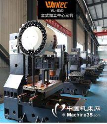VL-850立式加工中心光机