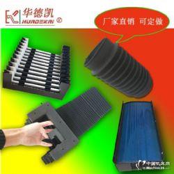定做各种尺寸风琴防护罩,多用型防护罩,盔甲式防护罩