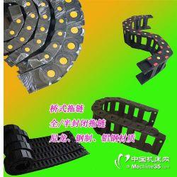 自产自销各种型号尼龙拖链,桥式、全、半封闭拖链,