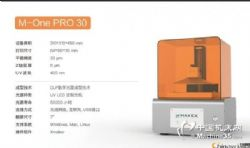MAKEX高質量義齒3D打印機