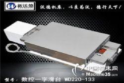沃德机床数控滑台WD220-133