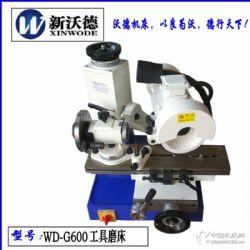 沃德机床万能工具磨床WD-G600F