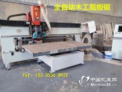 数控木工裁板锯价格、全自动数控裁板锯价格