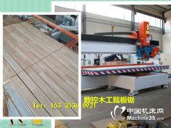 數控電子開料機價格、數控往復開料鋸價格、木工裁板鋸價格