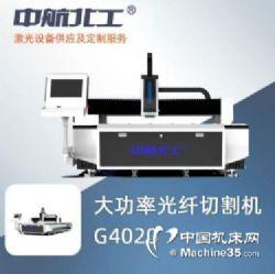 供应中航北工G4020光纤激光切割机