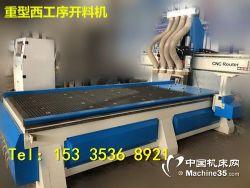 四工序开料机价格、数控四工序开料机价格、全自动四工序开料机