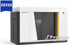 蔡司斷層掃描測量機ZEISS VoluMax