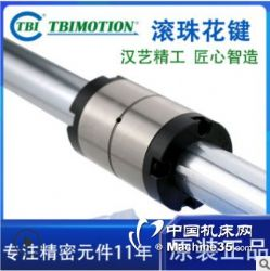 东莞厂家现货批发台湾TBI滚珠花键轴SLT013花键母加工定