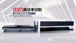 6KW梁发记高功率光纤激光切割机 不锈钢板材