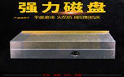 永磁磨床细目磁台150*300 强力磁盘 细目永磁吸盘强力永