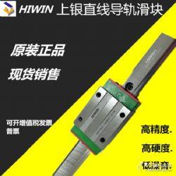 供应台湾上银直线导轨线性导轨