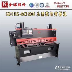 金球剪板機6x1600 小型剪板機床