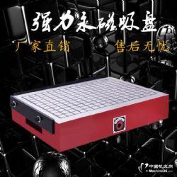 供应铣床车床CNC雕铣机真方格强力吸盘电脑锣强力永磁加工中心