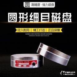 供应圆形永磁细目吸盘强力细目磁盘磨床车床线切割精密磁盘