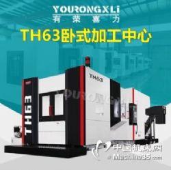 厂家直销TH63卧式数控加工中心 卧式加工中心机床 终身维修