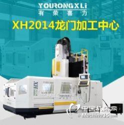 厂家销售XH2014重切削龙门钻铣床 数控龙门加工中心钻床