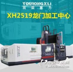 厂家销售XH2519龙门加工中心 数控龙门加工中心 龙门铣床