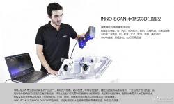 供应进口手持式三维激光扫描仪INNOSCAN
