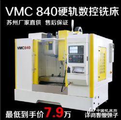 VMC840加工中心