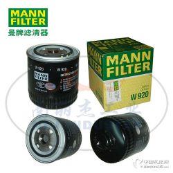 MANN-FILTER曼牌滤清器 油滤W920