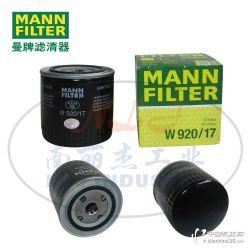 MANN-FILTER曼牌濾清器 濾芯W920/17