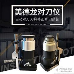 求购北京日本美德龙数控机床用对刀仪型号T24E
