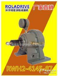 供应台湾环宇滚柱减速机RWH2-4145-87