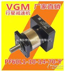 供應PF60L1-10-14-70-Y14配臺達伺服電機