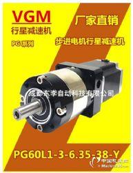 供應PG60L1-3-6.35-38-Y配雷賽57步進電機