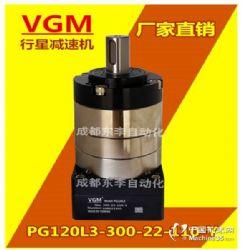 供應VGM減速機PG120L3-300-22-110-Y