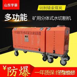 煤矿用水切割机多功能分体式水射流装置水刀切割锚索