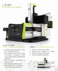 供应2012龙门加工中心全国批发