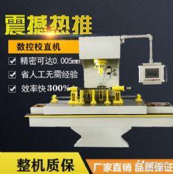 数控单柱液压机 精密校直机