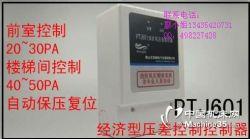 防排煙系統開關信號控制風機起停風壓傳感器