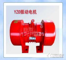 新乡滨河YZO-75-4卧式振动电机