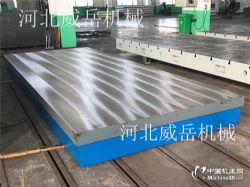 供应铸铁平台拼单价 铸铁检验平台 铸铁测量平台特惠