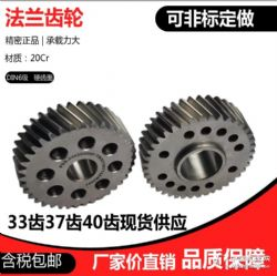 現貨銷售激光切割機專用法蘭齒輪33 37 40齒斜齒齒輪