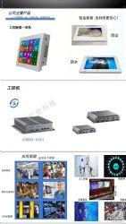 深圳厂家直供低耗能工业平板电脑,工控机