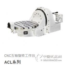 供應臺灣德士滾子式精密轉臺(四軸五軸)ACL