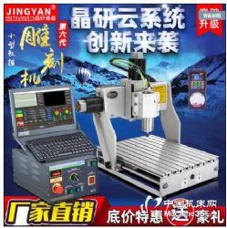 晶研木工数控雕刻机cnc精雕四轴玉石雕刻机小型全自动家用D