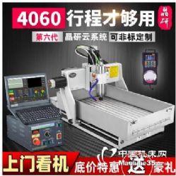 晶研4060cnc数控雕刻机木工广告DIY四轴玉石雕刻机小型