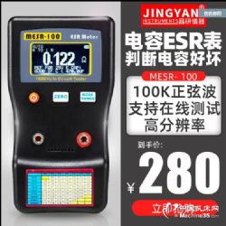晶研数显自动量程电解电容ESR表 电容内阻表