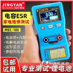 晶研电容表小型高精度电容内阻表数字电桥电容测试仪ESR表ME