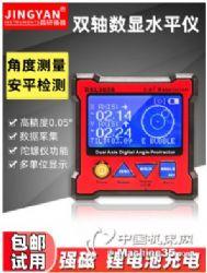 晶研電子水平儀帶磁角度儀角度尺盒高精度雙軸數顯傾角儀 DXL