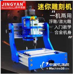 晶研1310兩用diy木工數控雕刻機小型全自動桌面迷你cnc