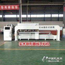 数控异形锯铣机、实木异形锯铣机厂家、实木数控曲线锯铣机价格多