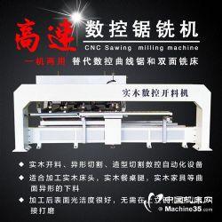 實木家具異形開料鋸銑機價格、實木家具木工曲線鋸銑開料機廠家