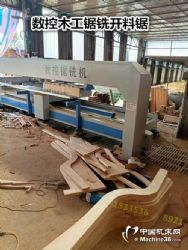 全自動數控鋸銑機廠家、全自動木工鋸銑開料機價格